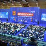 «Ростелеком» обеспечил высокоскоростным интернетом региональный форум «Верхневолжье-2019»