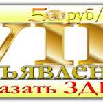 VIP объявления на главной странице