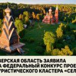 Тверская область заявила туристический проект по Селигеру