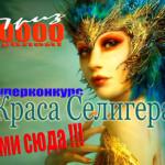 Суперконкурс КРАСА СЕЛИГЕРА