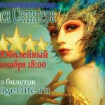 Одна из столичных дам единолично хотела выкупить большинство билетов на шоу КРАСА СЕЛИГЕРА.