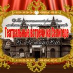 """Сегодня начинается фестиваль """"Театральные встречи на Селигере"""""""
