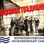 Верхневолжский кожевенный завод