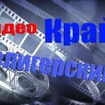 Обзор видео Осташков-Пено-Селижарово-Андреаполь