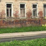 Осташам надоело жить в разрушенном городе