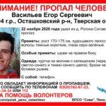 """По факту исчезновения подростка возбуждено уголовное дело по статье """"убийство"""""""
