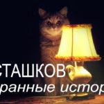 Осташков- странные истории