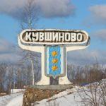 В Кувшиново оштрафовали директора спортшколы