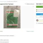 Семейная пара продает автограф Путина с Селигера