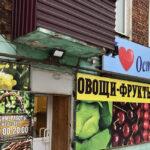 Где купить свежие овощи-фрукты на Селигере