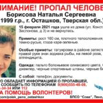 Пропала девушка из Осташкова с татуировкой в виде розы