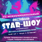 ФЕСТИВАЛЬ СОВРЕМЕННОГО ТАНЦА STAR-ШОУ!!!