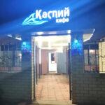 Кафе Каспий - кавказские шашлыки на Селигере